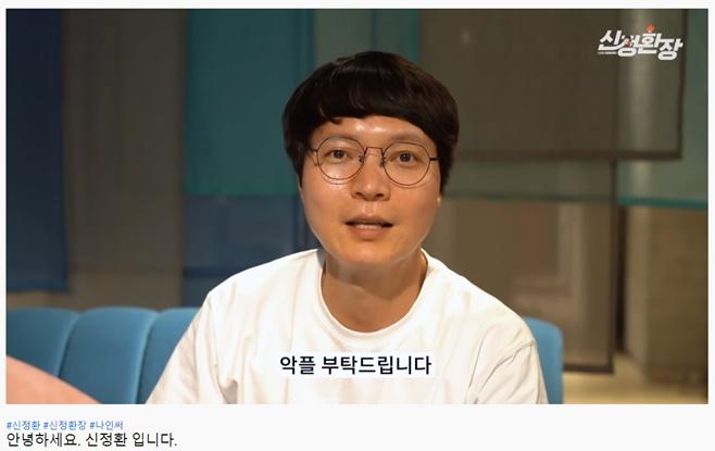신정환 유튜브