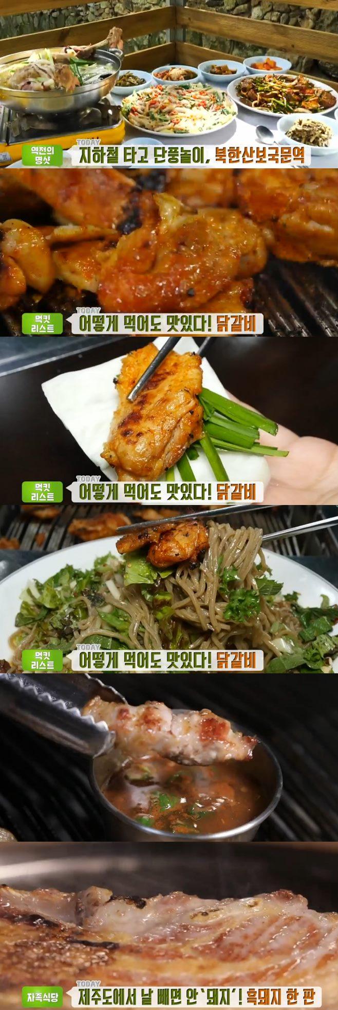 '생방송투데이' 숯불닭갈비+물닭갈비+자족식당 제주 흑돼지모둠구이(제주흑돈세상수라간 표선점) 맛집