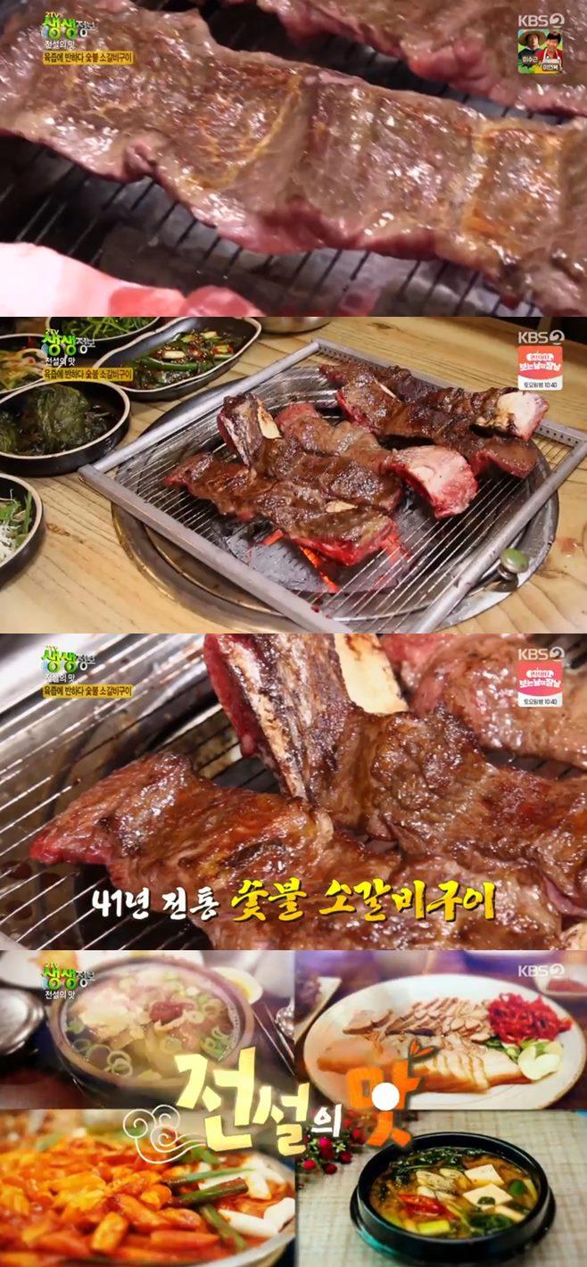 '2TV 생생정보 전설의맛' 포천 소갈비구이 '김근자할머니집' 맛집