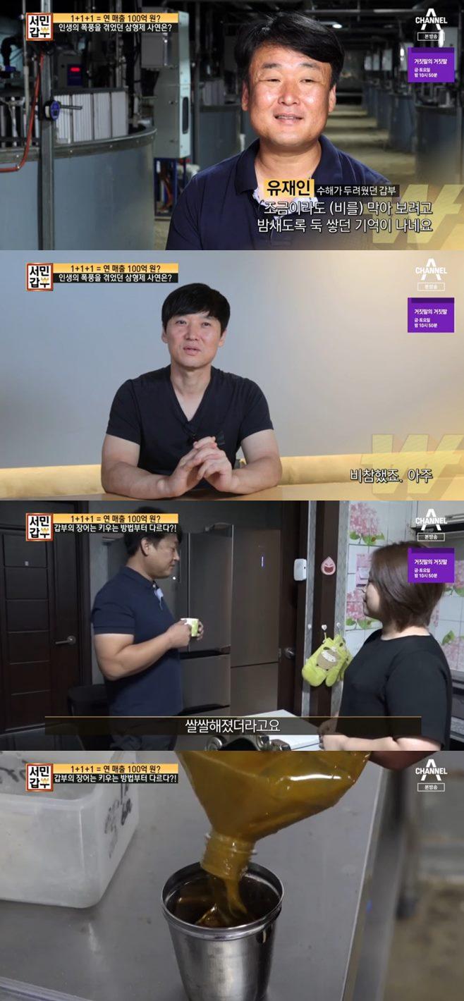 '서민갑부' 파주 장어구이 '갈릴리농원청미안' 연매출 100억 맛집