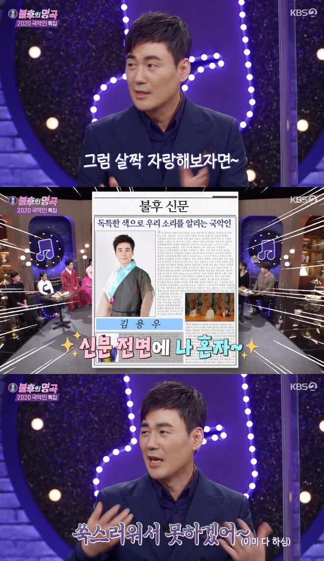 불후의 명곡 김용우 박애리 나이 남상일 송소희 고용일 밴드 서도밴드 김태연