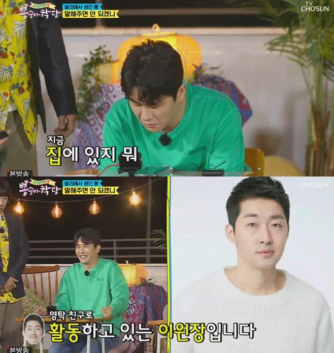 뽕숭아학당 미스터트롯 진 임영웅 영탁 이찬원 장민호 나이 배우 이원장 나이 뽕 페스티벌