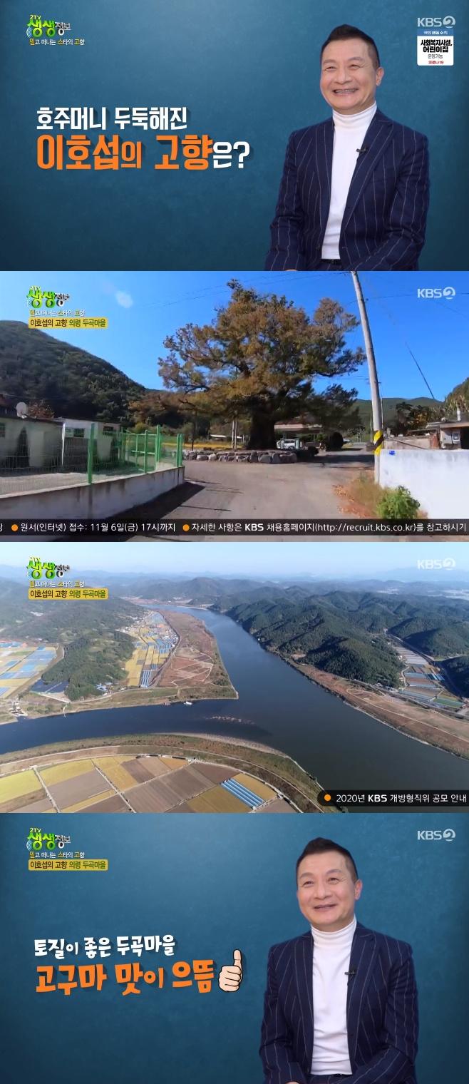 2TV 생생정보 이호섭 두곡마을 한우산 의령 쌀빵,봉황대 일붕사