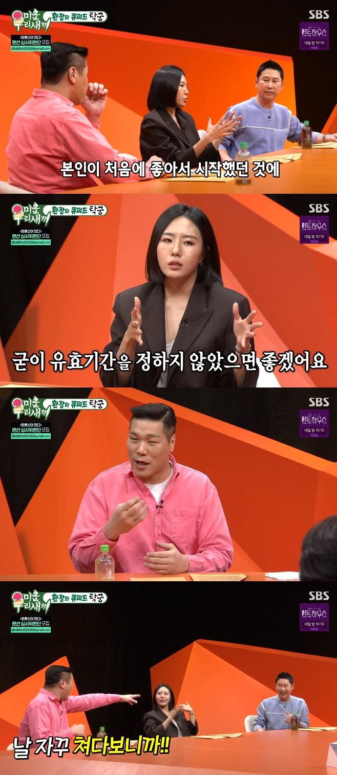 SBS 미운 우리 새끼, 이상화 서장훈