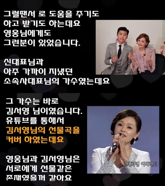 임영웅 김서영