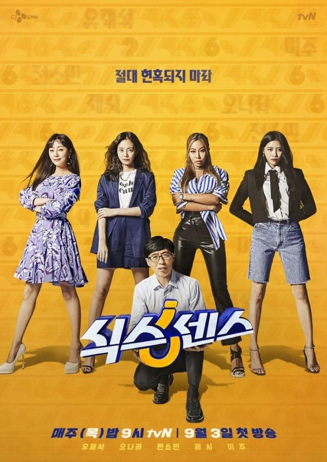 tvN 식스센스