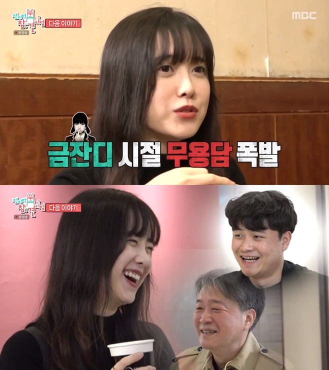MBC 전지적 참견 시점, 구혜선