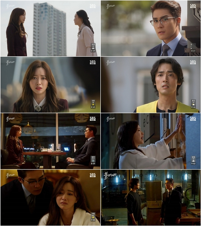 SBS 불새2020, 홍수아 서하준