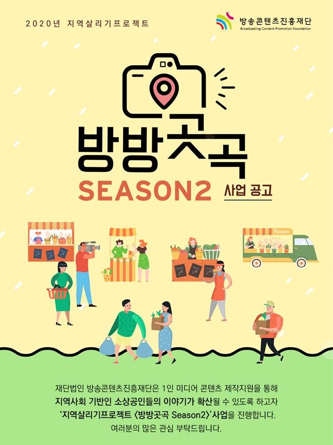 방송콘텐츠진흥재단, 방방곳곡 시즌 2