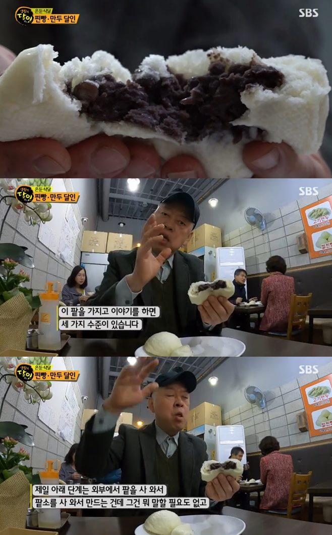 '생활의 달인' 은둔식달 용인 찐빵 만두 달인(홍천쌀찐빵)+강릉 빵 달인(베이커리가루) 맛집