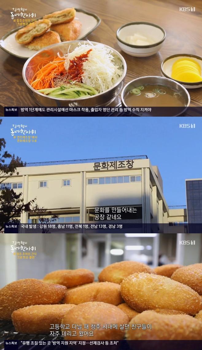 김영철의 동네 한 바퀴 청주 크로켓 쫄면 문화제조창