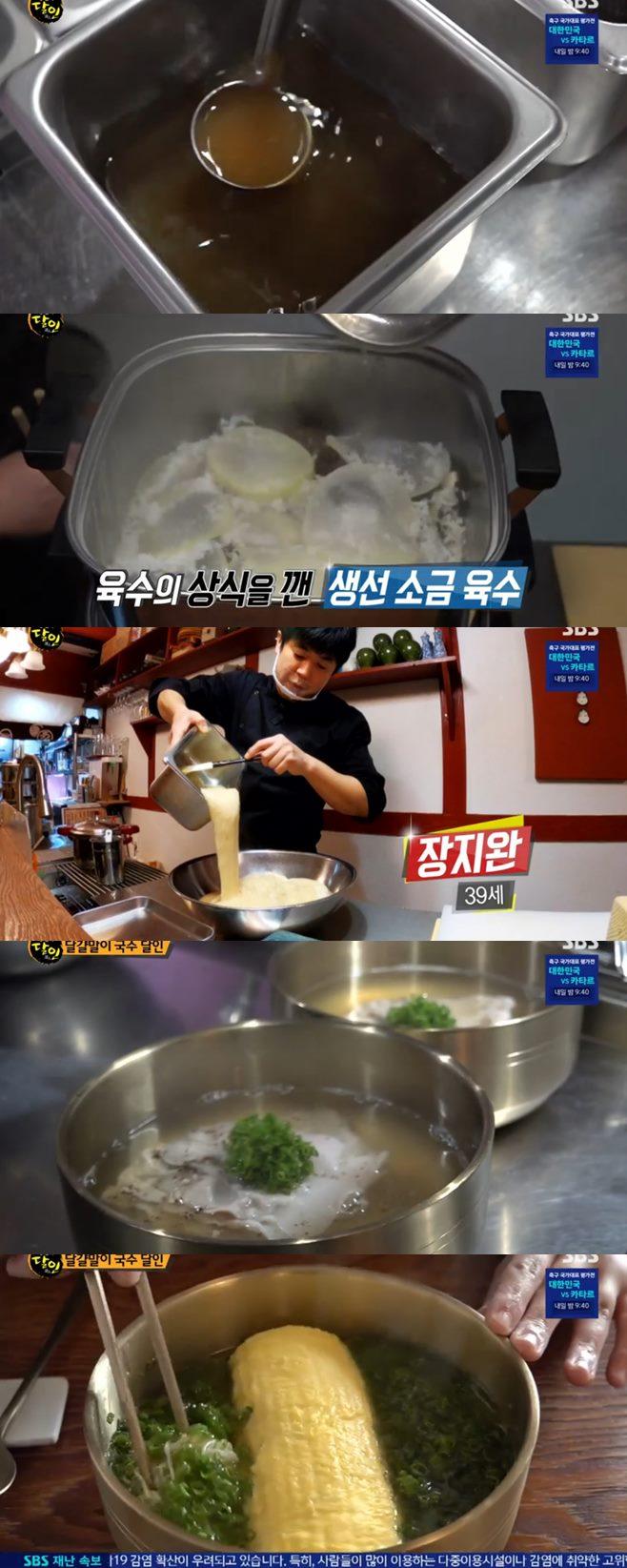 '생활의 달인' 부산 달걀말이 국수 달인(야스마루)vs프랑스 가정식 달인(몽쉐프) 맛집