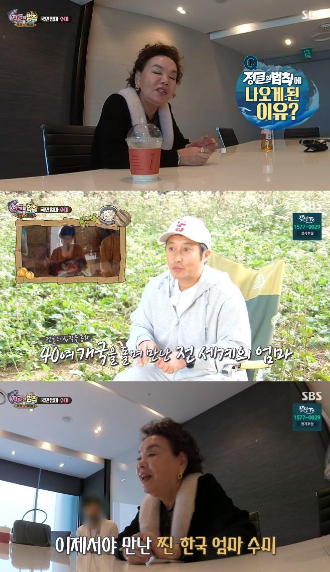 정글의 법칙 김병만 김수미 박미선 김강우 강남 양지일 제시