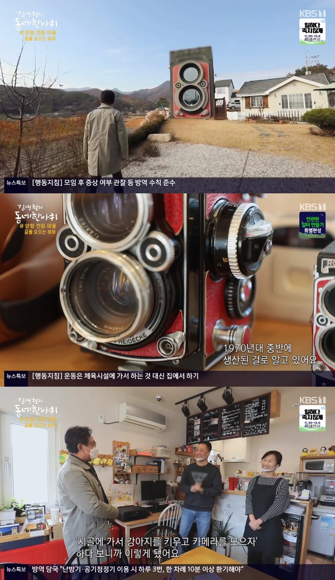 김영철의 동네 한 바퀴 양평 꿈사진 카페