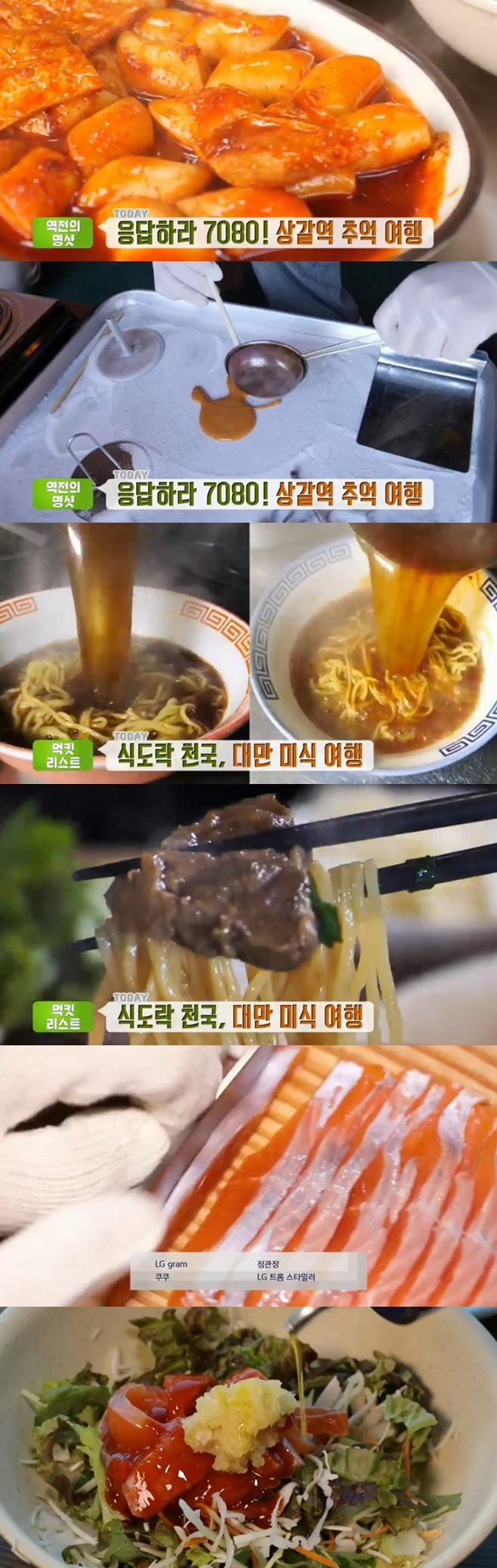 '생방송투데이' 자족식당 송어회(황둔수산)+대만식돼지고기마늘튀김(항차이)+대만 우육면(미엔아이) 맛집