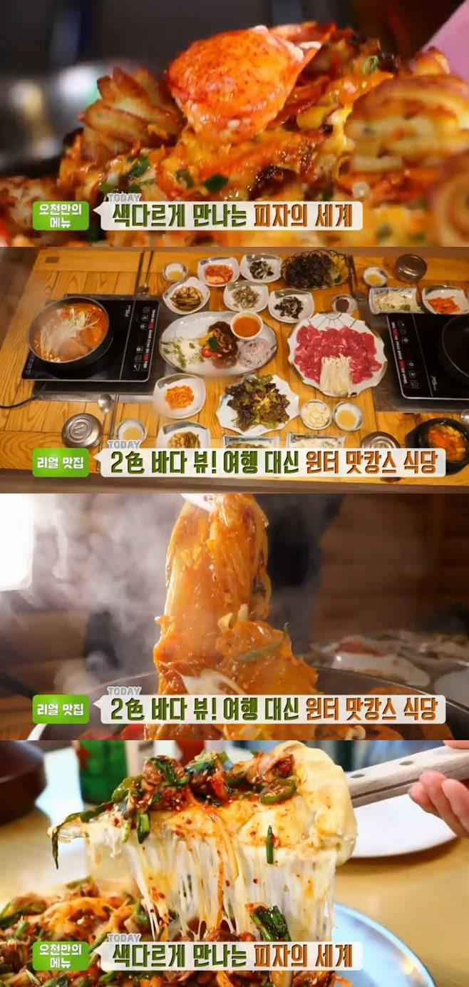 '생방송투데이' 랍스터각피자(더랜치브루잉)+샌마르+부산 한식(고스락) 맛집