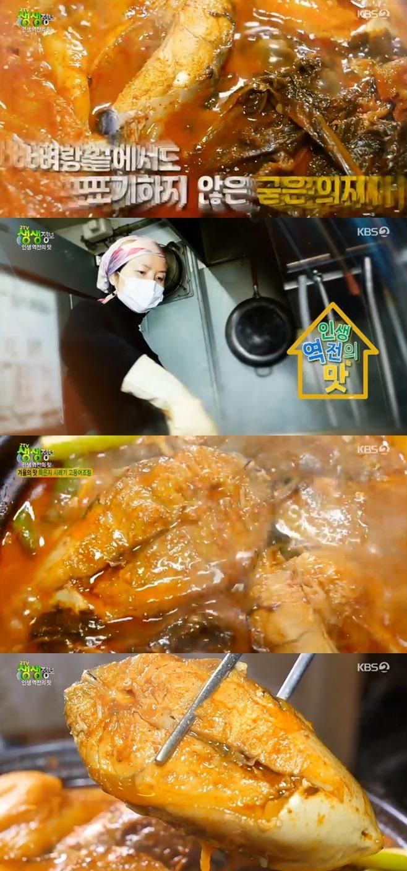 '2TV 생생정보' 시래기정식·피자(고미꽃시래)+생선구이정식+60첩활어회(내고향강원도) 맛집
