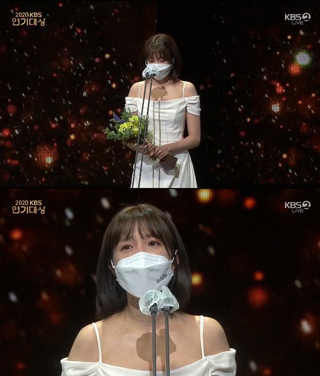 이초희, 2020 KBS 연기대상