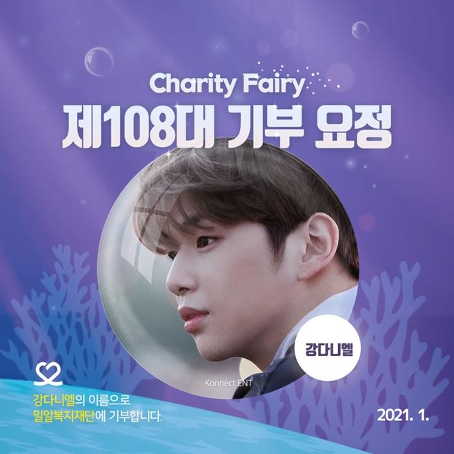 최애돌 강다니엘 기부요정