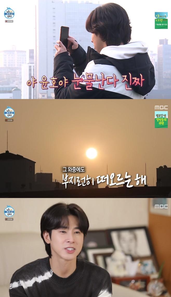 나 혼자 산다 유노윤호 박나래 손담비 기안84 장도연