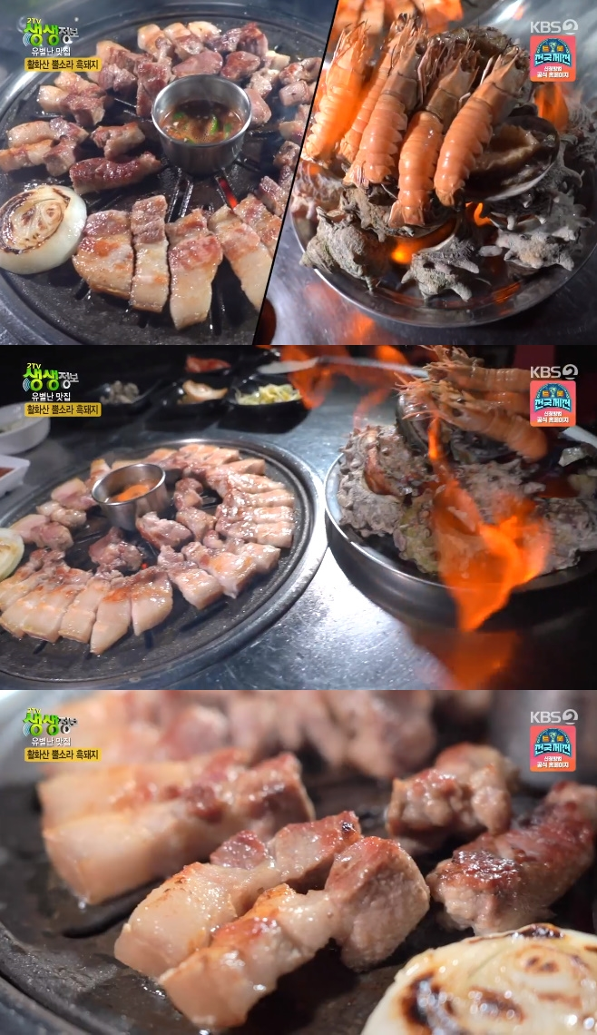 2TV 생생정보 활화산 뿔소라 흑돼지(흑돼지+해물모둠) 맛집 성산포흑돈애