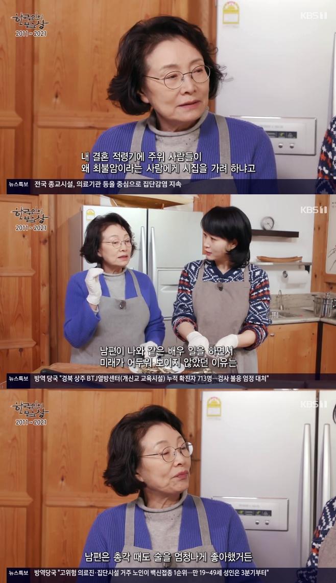 한국인의 밥상 최불암 김민자 김혜수