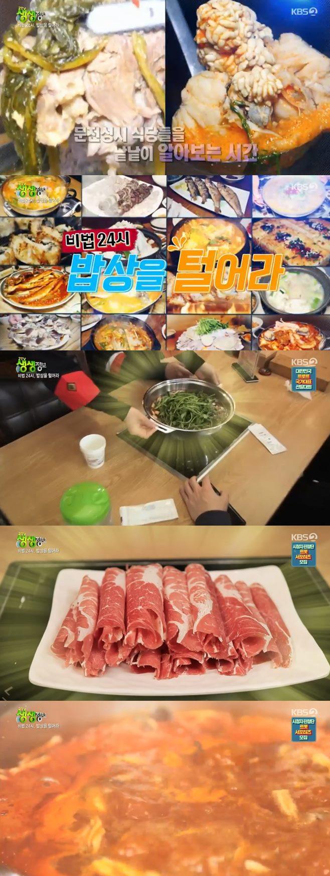 '2TV 생생정보' 얼큰샤브손칼국수+대동맛지도 낙지팥죽·피굴(분청마루)+삼치조림 회(서울식당) 맛집