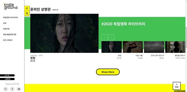 영화진흥위원회 독립·예술영화 공공온라인플랫폼