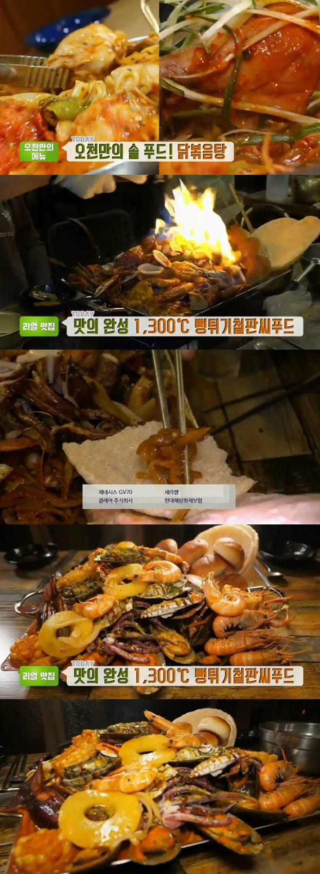 '생방송투데이' 솥뚜껑닭볶음탕+도비네꽃도리탕+박명주브라더+뻥튀기철판씨푸드(충주해남하우스) 맛집