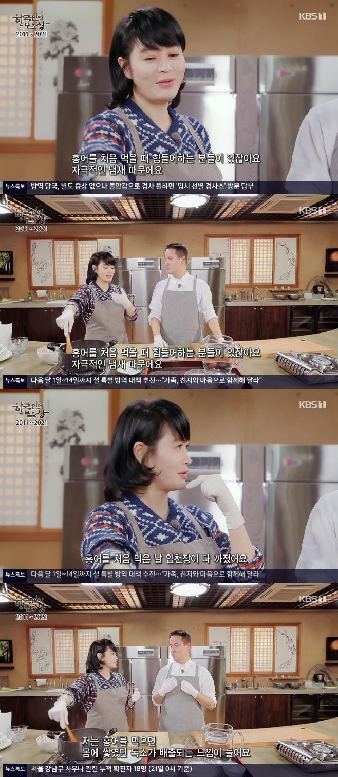 한국인의 밥상, 김혜수
