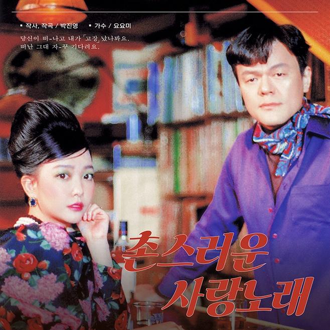 박진영 요요미 촌스러운 사랑노래