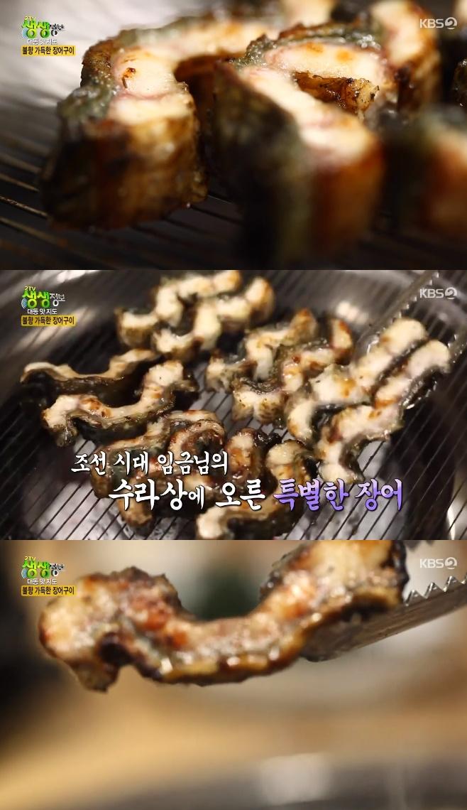 2TV 생생정보 무태장어구이 감자장어탕 청미짚불장어