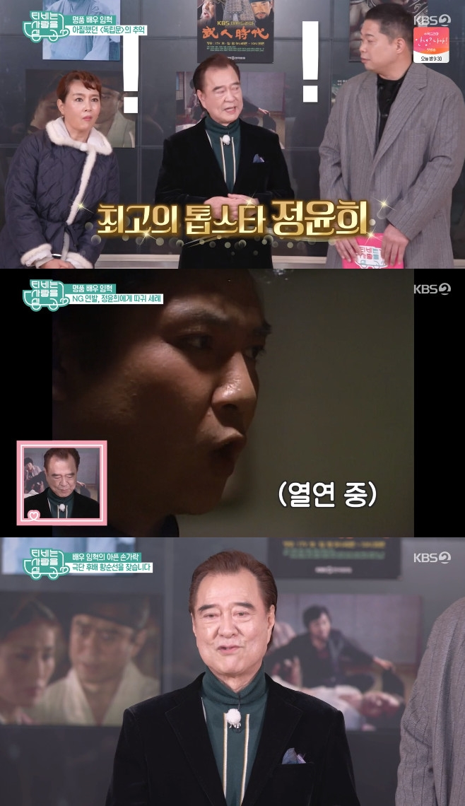 TV는 사랑을 싣고 임혁 김연희 황순선 나이