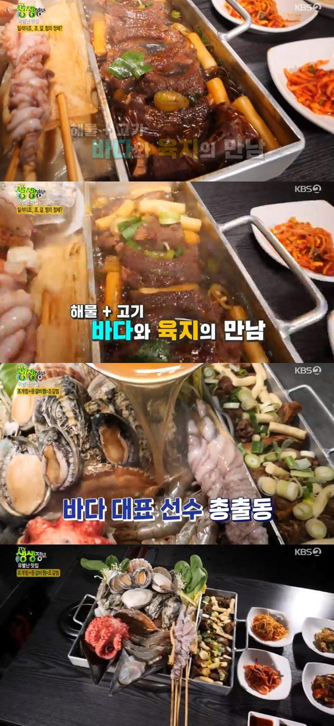 '2TV 생생정보' 조갈찜(김선생조개찜)+장사의신 김치만두전골(황해도김치만두전골) 맛집