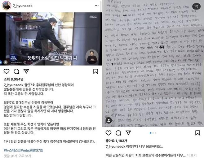 철인7호 홍대점 미담