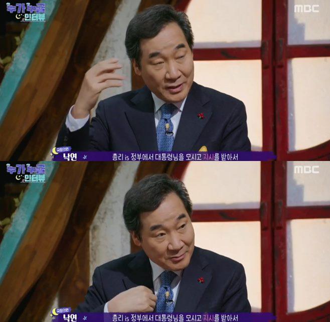 누가 누굴 인터뷰 이낙연
