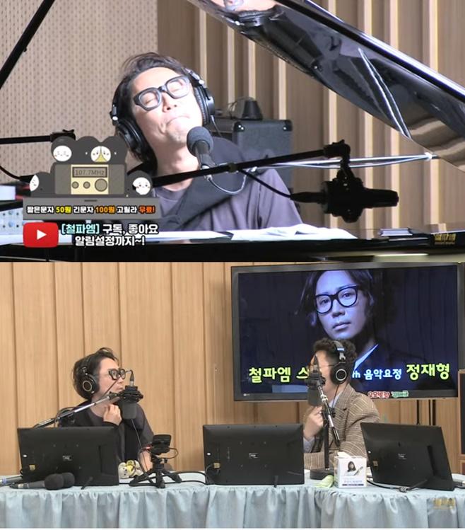 김영철의 파워FM 정재형