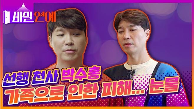 박수홍, SBS
