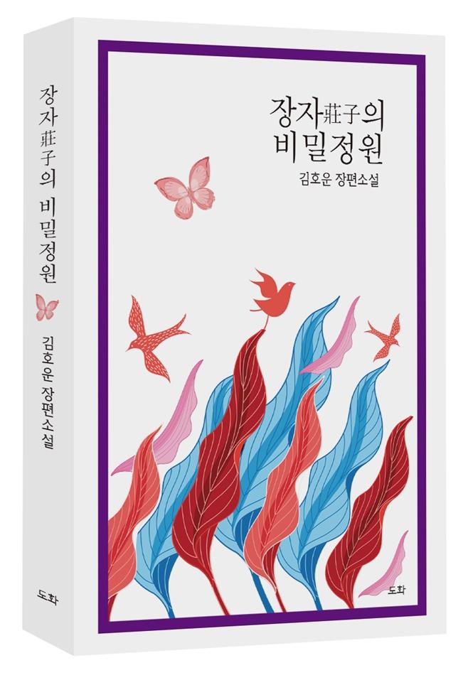 장자의 비밀정원 김호운 장편소설