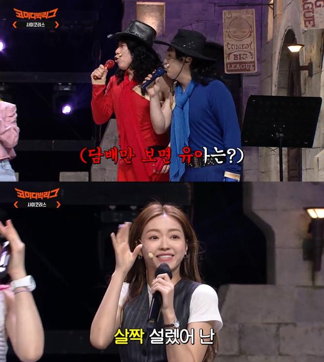 tvN 코미디빅리그 사이코러스
