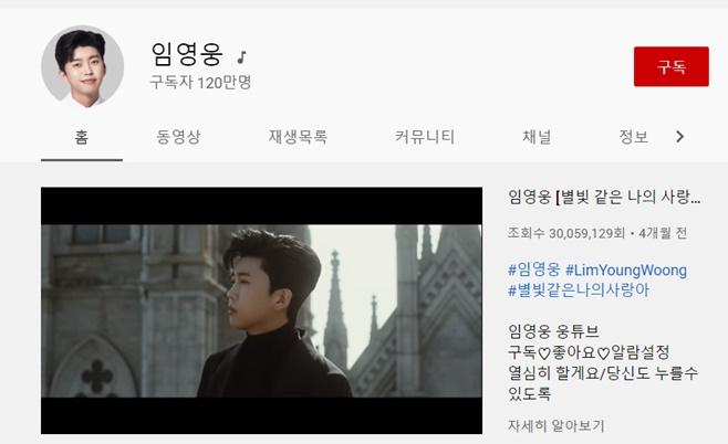 임영웅 별빛 같은 나의 사랑아 뮤직비디오