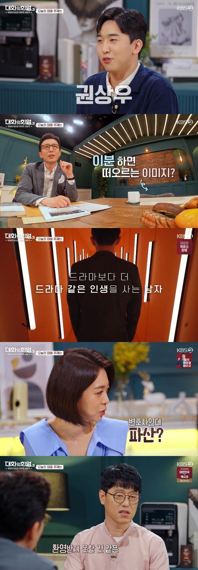 대화의 희열3