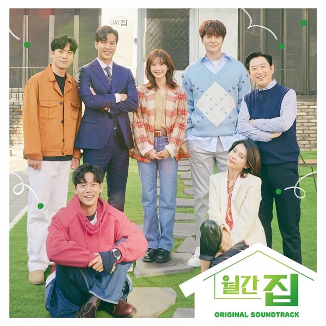 월간 집 OST