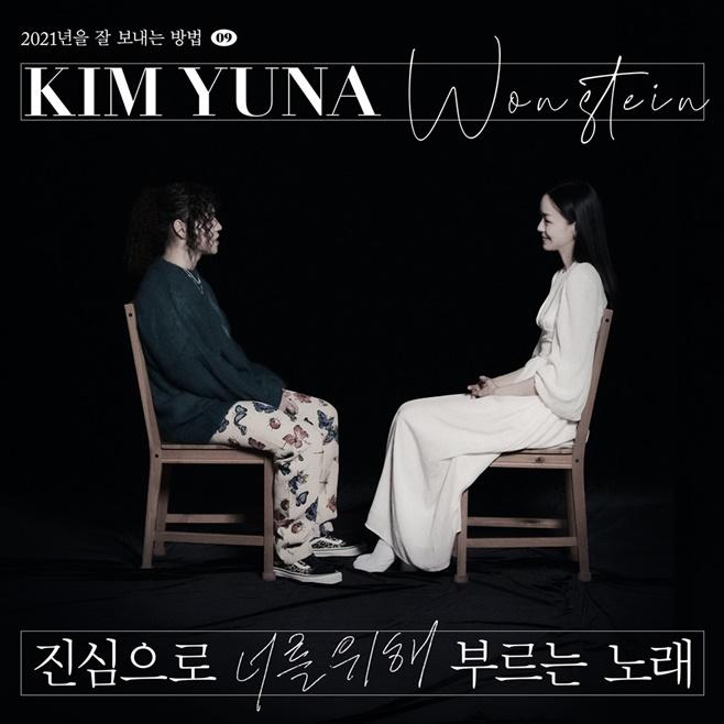 김윤아, 원슈타인
