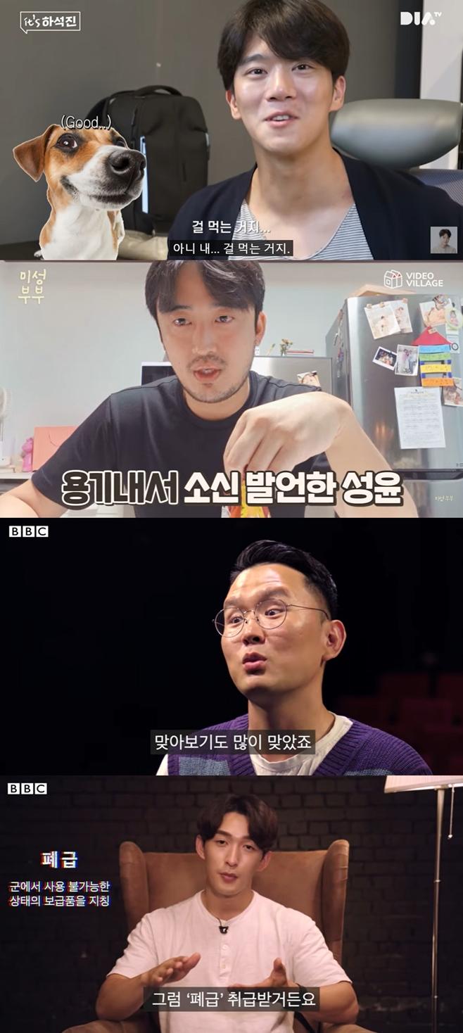 하석진, 정성윤, 윤형빈, 강윤