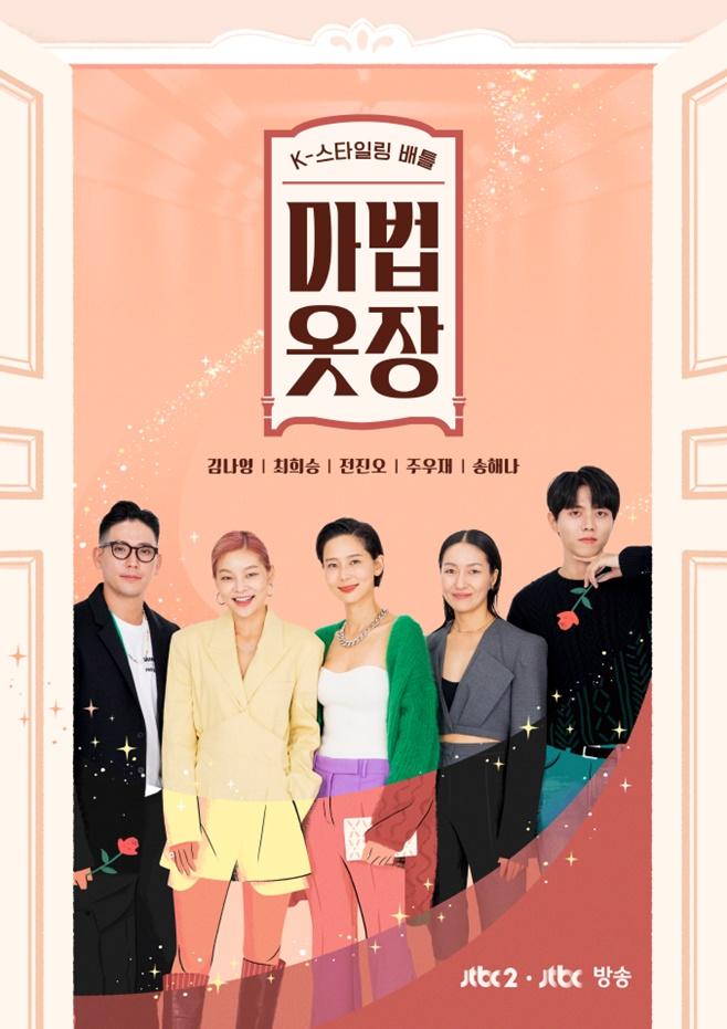 JTBC2 마법옷장, 김나영