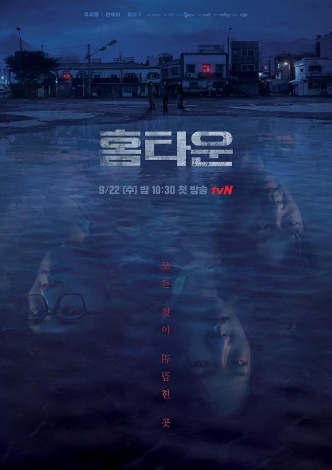 tvN 홈타운